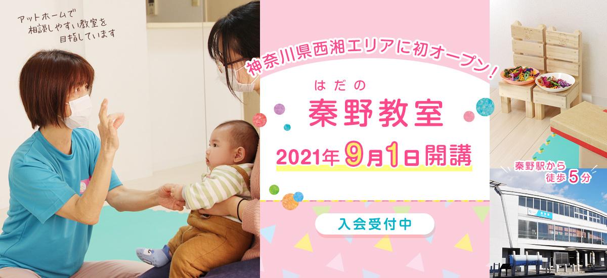 神奈川県西湘エリアに初オープン 秦野教室 2021年9月1日開校