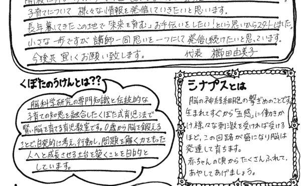 しなプッシュー通信vol.1